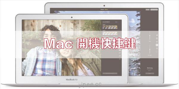 Mac-開機快捷鍵