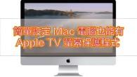Apple TV 第四代新增的螢幕保護程式提供美國夏威夷、紐約、舊金山、英國倫敦與中國的動態 […]