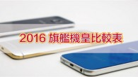 2016 MWC 幾乎旗艦手機爭相亮相,綜觀台灣前 5大旗艦手機銷售品牌,以 Apple、S […]