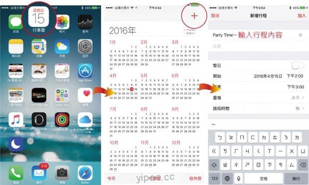 calendar_新增