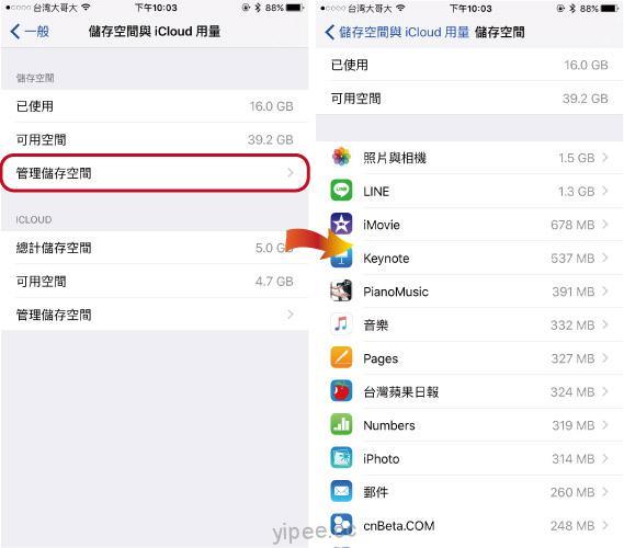 iOS-9-儲存空間與iCloud-用量-2