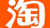 淘寶是中國知名的購物網站,現在也提供 iPhone、iPad 等行動裝置專用的 App,讓使 […]