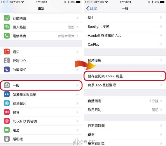 iOS-9-儲存空間與iCloud 用量