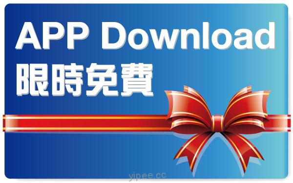 Limiter time free download APP 限時免費下載