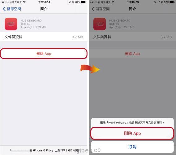 iOS-9-儲存空間與iCloud-用量-3
