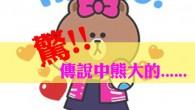 請使用手機點選下載即可獲得「CHOCO 熊美水噹噹」貼圖。遇見熊大最時尚的妹妹-CHOCO  […]