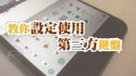 自從 iOS 8 支援第三方鍵盤後,陸陸續續有 Hub Keyboard 微軟鍵盤、Star […]