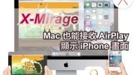 X-Mirage 這款 APP 可以讓 Mac 電腦成為 iPhone、iPad、iPod  […]