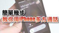 不管是連絡公事或和朋友連繫,小編最討厭的就是要拼命傳話,但其實 iPhone 的電話功能裡面 […]