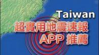 繼日本熊本、厄瓜多大地震之後,最近台灣也是震個不停,雖然中央氣象局表示台灣近期地震都是正常能 […]