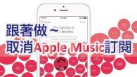 Apple Music 從 2月5日正式登台至今已經過了三個月了,你有訂閱嗎?如果你有訂閱的 […]