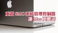 Mac 電腦遇上一些不聽話的狀況,除了重開機外,通常會先建議試試「重置 NVRAM (PRA […]