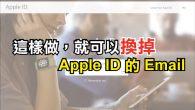 Apple ID 是使用者用來登入 App Store、Apple Music、iCloud […]