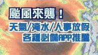 颱風來襲!最關心的莫過於風雨大小?會不會淹水、土石流?要不要上班?家人是不是安全?針對這些問 […]