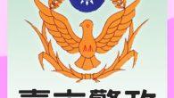 EZ Police 是嘉義市警察局為了便利民眾推出的行動 App,可以直接撥打電話報警通報, […]