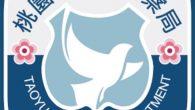 桃園市警察局這套 App 不只能快速撥打 110、113、165 專線電話,也提供查詢派出所 […]