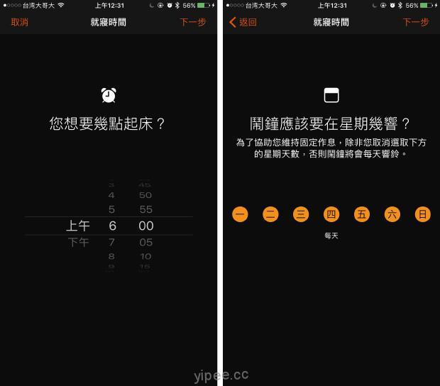 iOS-10-Clock-2