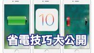 升級成 iOS 10 之後,手機電力消耗速度卻超級快,明明才充飽電出門,卻噴電瞬間沒電,只能 […]