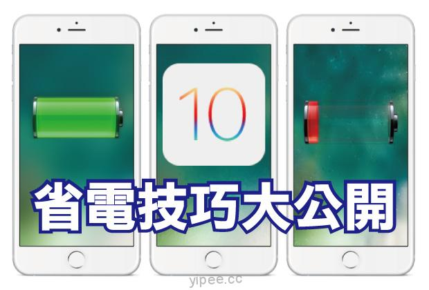iOS-10-Save-Battery
