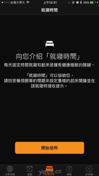 iOS-10-Clock-1