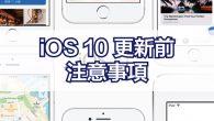 iOS 10 即將在 9 月 14 日開放更新,對於想要趕快嘗試新軟體、新功能的使用者肯定相 […]