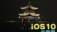 相信大家再更新了iOS 10之後,會有一些小驚奇,例如說,平常用來管理手機顯示時間的「自動鎖 […]