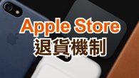 各位朋友有過在 Apple Store 購買商品的經驗嗎?雖然在 Apple Store 線 […]