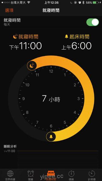 ios-10-bedtime-clock-4