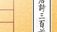 支援繁體中文。國學是中國傳統文化的精髓,經典是最優秀、最精華、最有價值的典範性著作,它們經過 […]