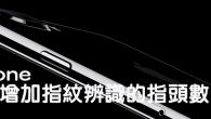 當我們在第一次安裝iPhone或iPad時,通常會遇到一個Touch ID設定(比較新款的機 […]