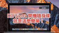Apple 釋出 macOS Sierra(ver. 10.12),不過,若想安裝最新的 m […]