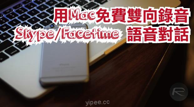 mac-record