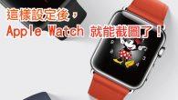 Apple Watch 升級到 watchOS 3.0 版本之後,除了介面不一樣之外,你有發 […]