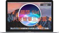 macOS Sierra 10.12 更新後,最大亮點是 Siri 也內建在系統裡了,Sir […]