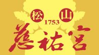 興建於乾隆十八年迄今已有 200 多年歷史的台北市松山慈祐宮,是湄洲奉請媽祖分靈金身到錫口, […]