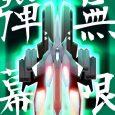這是一款效果華麗的射擊遊戲,玩家要操控戰鬥機在大量子彈的風暴 […]