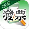 可離線對獎與對掃瞄電子發票 提供中華民國統一發票中獎號碼單與 […]