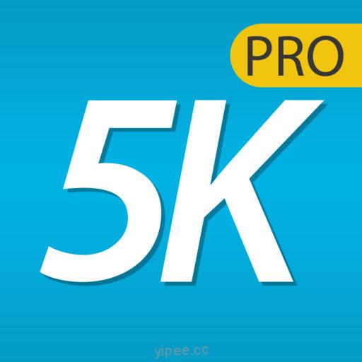 【iOS APP】5K Trainer 5K跑者訓練營