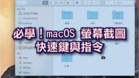先前在「33 個 Mac 鍵盤要學會的快速鍵」教學裡,有教了幾個基礎的截圖快速鍵,但其實那些 […]