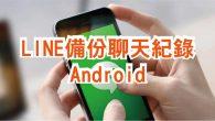 Android 系統的 LINE 終於也有「聊天記錄備份」功 […]