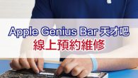 當你手上的 iPhone、iPad、Apple Watch、MacBook 等 Apple  […]