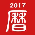 這是一款集合傳統曆法,周易民俗的新型日曆,不僅可以簡單方便地 […]