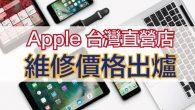 Apple 公佈了全新的維修價格,無論是iPhone、iPad、Apple  […]