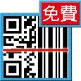 這是一個支援標準一維和二維條碼的 QR Code 掃描器中文 […]