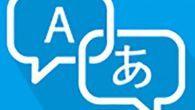 Touch & Translate 是超方便的網頁翻譯工具,擁有繁體中文、簡體中文、 […]