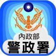 這款由內政部警政署開發的 App,遇到事情可以即時向 110 […]