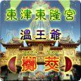 東港東隆宮的燒王船頗負盛名,而且也是全台灣唯一以責打改運的廟 […]