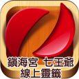 這是由東港鎮海宮設立的官方 App,提供信徒向蘇府七代巡王爺 […]