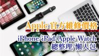 Apple 公佈了最新的維修價格,無論是iPhone、iPad、Apple Watch、A […]
