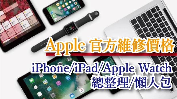 Apple iPhone/iPad/Apple Watch 官方維修價格【懶人包】(2018/9/14更新)
